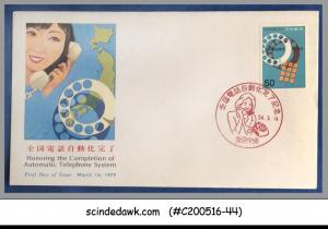 JAPAN - 1979 HONORING THE COMPLETION OF AUTOMATIC TELEPHONE SYSTEM - FDC