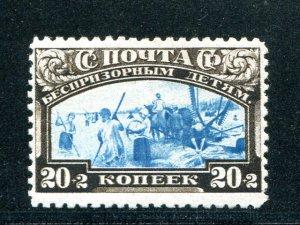 Russia #B56 Mint  perf 10 1/2 VF   - Lakeshore Philatelics