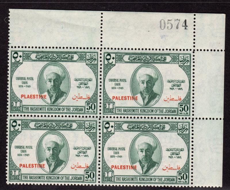 $Jordan Sc#N22a M/NH/VF block, rare Plaestine overprint error in block
