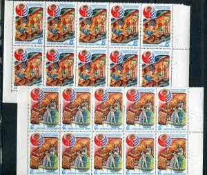 Russia 1981 Mi 5071-3 MNH Space in Blocks 7074