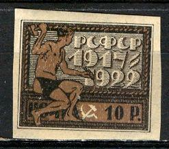 Russia; 1922: Sc. # 212: **/MNH Single Stamp