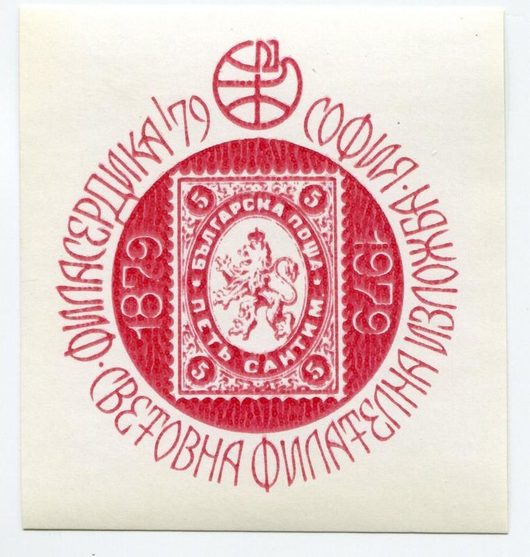 SOFIA 1979 Bulgaria stamp Souvenir SS Poster Lion 100 Centenary Expo Philatelic