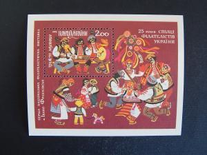 Post stamp, Ukraine, 19R-UA92, №1 BR-UA