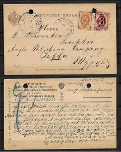 JUDAICA RUSSIA STAMP. COMMERC. ADV. POSTCARD TO TURKISH PALESTINE, YIDDISH, 1904