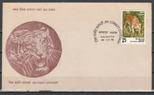 India, Scott cat. 712. Tiger on Conservation issue. First day cover. *