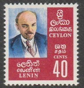 Ceylon 1971  Scott No. 455  (N**)