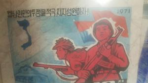 O) 1971 KOREA, ORIGINAL ARTWORKS DESIGN, REVOLUTIONARY GUERRILLA ARMY- WAR, MISS