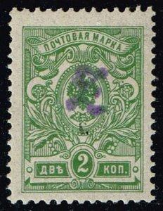 Armenia #62a Handstamp in Violet; Unused (18.00) (4Stars)