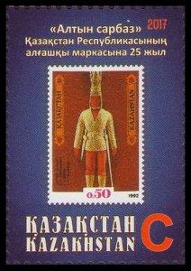 2017 Kazakhstan 1019 25 years of the first brand of Kazakhstan