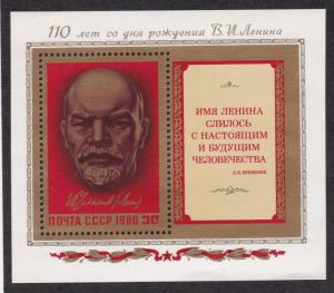 Russia # 4822, Lenin Birthday Anniversary, NH