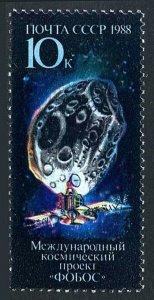 Russia 5686, MNH. Phobos International Space Project, 1988