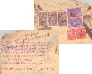 Nepal 2p, 6p (2) and 32p Soldiers and Arms of Nepal Officials c1960 Nepal Dom...
