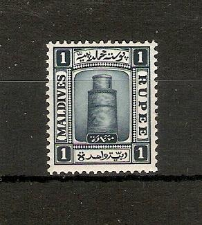 MALDIVE ISLANDS 1933 1R SG 20B SIDEWAYS WATERMARK MNH - TOP VALUE OF THE SET!!!