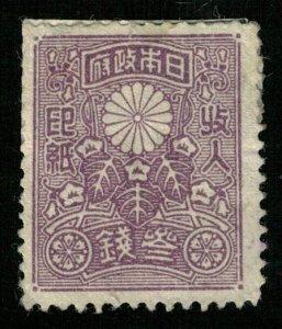Japan (3968-T)