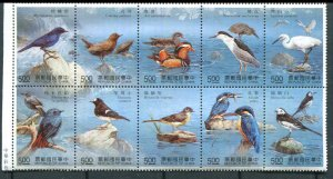 ROC CHINA 1991  Sc#2806  Stream Birds Block of Ten Set