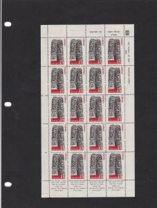Israel 1972 Martyrs Forest Stamps Sheet Ref 28364