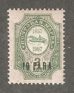 Russia 1909 Offices in Turkey,Sc 41,VF Mint Lightly Hinged*OG