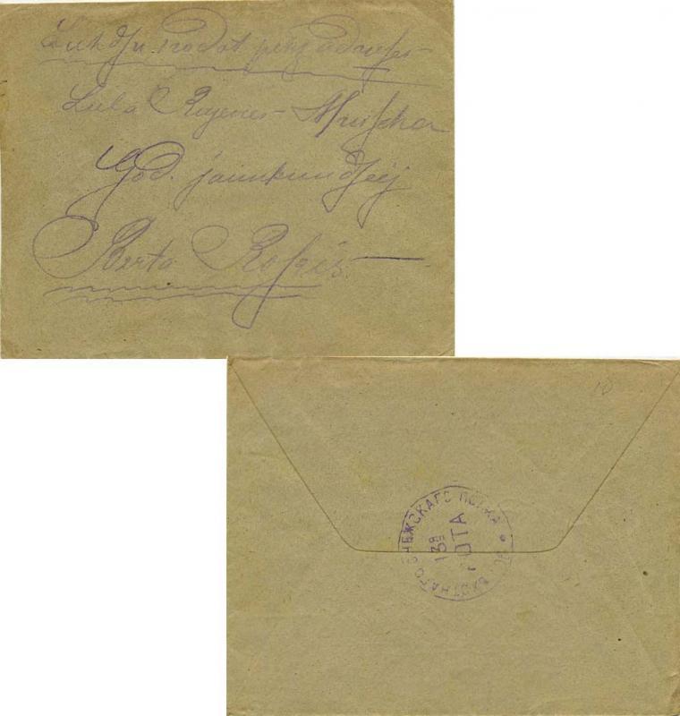 Russia Soldier's Free Mail c1915 13-ia Rota, 90 Pehotnogo Onejskago Polka Dom...