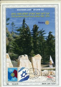 ISRAEL 2014 50th ANNIVERSARY ROTARY PAUL HARRIS FOREST S/LEAF CARMEL # 652