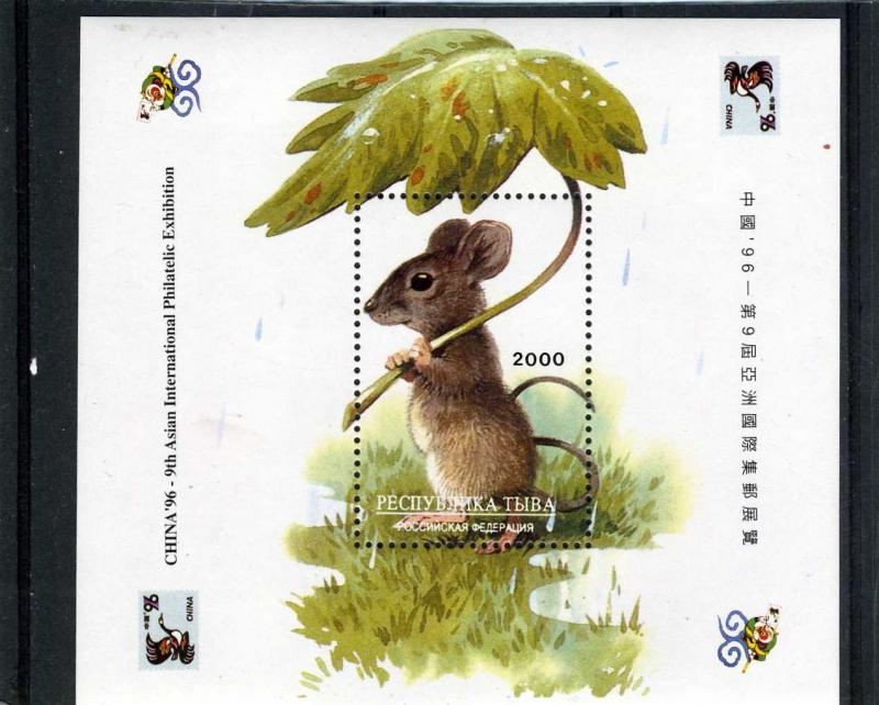 Russia Local Mouse Rat China'96 Philatelic Exhibition s/s Perforated mnh.vf