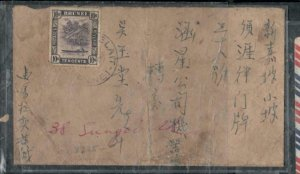 BRUNEI COVER (P1608B) 1948 10C RIVER SCENE EARLIER COVER ADDRESS IN CHINESE KB