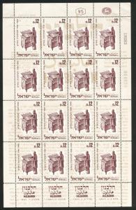 ISRAEL Scott 241a 1963 MNH** Typsetter sheet CV $45
