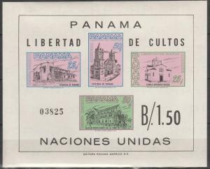 Panama #C264a MNH F-VF CV $5.75 (V411L)