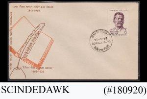 INDIA - 1968 MAXIM GORKY FDC
