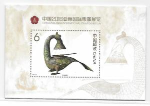 China 2016-33 Asian Int'l Stamp Exhibition Stamp S/S MNH