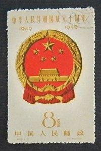 China, 1959, (2376-Т)