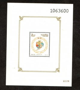 1993 THAILAND - SG. MS1682a  - NEW YEAR - YEAR OF THE COCK - UNMOUNTED MINT