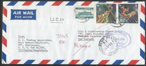 BANGLADESH 1993 airmail cover to New Zealand, Boxing & Basket Ball.........13298