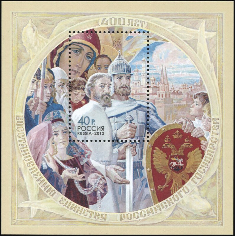 Russia 2012. Restoring the Unity of the Russian State (MNH OG) Souvenir Sheet