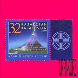 KAZAKHSTAN 2010 Modern Architecture Building Khan's Tent 1v Sc619 Mi675 MNH