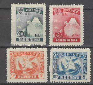 COLLECTION LOT # 4537 MANCHUKUO #71-4 MH 1935 CV+$25