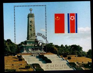 North Korea DPRK Scott 2949 Used CTO mini sheet