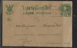 THAILAND (P0612B)  3 STG RAMA  PSC  SLOGAN PMK