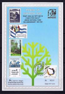 ISRAEL STAMPS 1991 KKL JEWISH NATIONAL FUND SOUVENIR LEAF GOLD PRINT CARMEL # 99