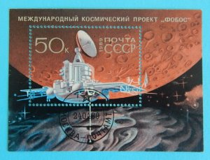 Space, USSR, (2345-T)