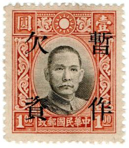 (I.B) China Postal : Postage Due $1 (provisional OP)