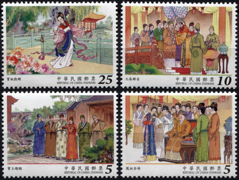 "Taiwan. 2014. Chinese Classic Novel ""Red Chamber Dream"" (MNH OG) set of 4 stamps"