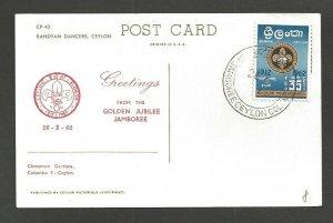1962 Ceylon Boy Scouts Jamboree FDC- Jamboree cancel postcard