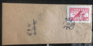 1947 Korea Airmail Cover Domestic Used Sc#C1 Printed Inscriptions