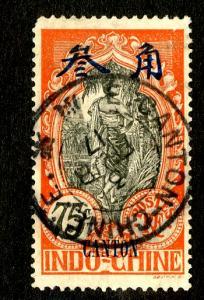 FRANCE OFFICE IN CANTON CHINA 60 USED SCV $10.00 BIN $5.00