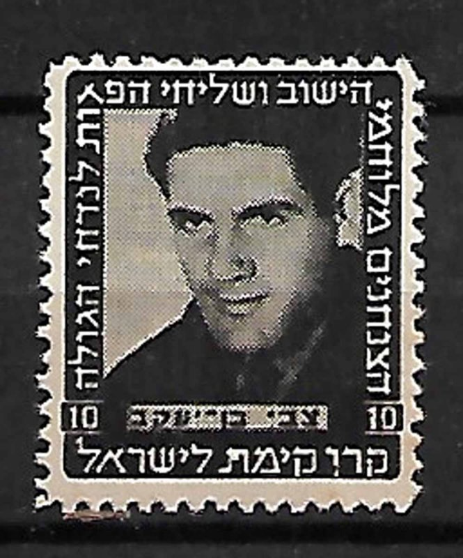 ISRAEL KKL JNF STAMPS. 1947 FIGHTERS FOR FREEDOM BEN YAAKOV. GERMANY ISSUE. MNH