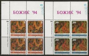 Macedonia 1993 Christmas BLOCK Set #19-20 VF-NH CV $20.00