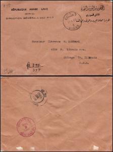 Goldpath: United Arab Republic official mail 1960, to U.S.A.  _CV24_P19