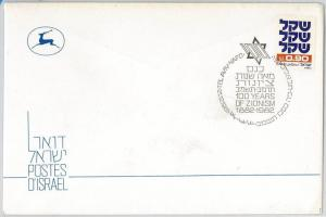 ISRAEL -  POSTAL HISTORY -  COVER with special postmark ZIONISM JUDAICA  1982