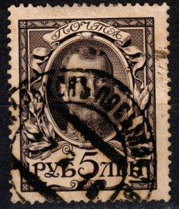 Russia #104 F-VF Used CV $19.00 (X7104)