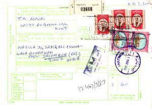 Kuwait 1D Sheik Sabah (3) and 150f Sief Palace (2) 1983 Edailiyah Parcel Card...